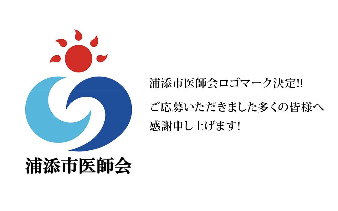 浦添市医師会ロゴマーク決定!!