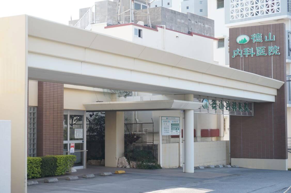 徳山内科医院
