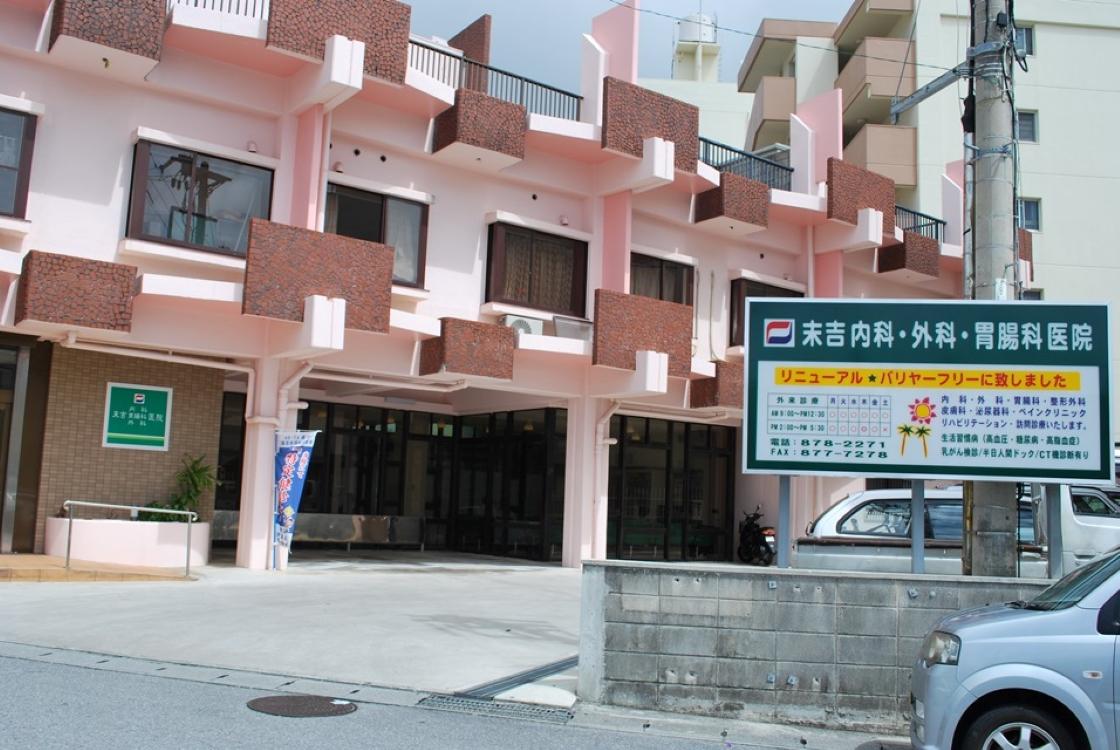末吉内科外科胃腸科医院