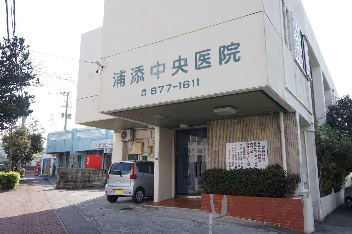 浦添中央医院